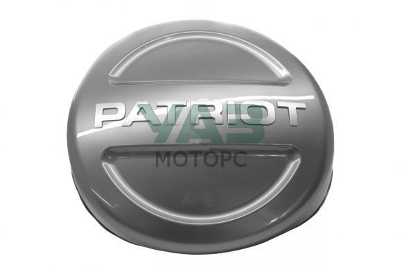 Чехол запасного колеса (тёмно-серый металлик / TFM) Уаз Патриот (с 2015 года) (Пром-Деталь / Ульяновск) 3163-3901850