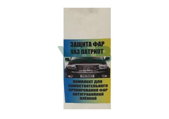Комплект для бронирования фар (защита) УАЗ Патриот с 2014 года (Уаз Моторс)