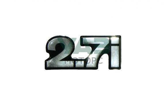 Наклейка (2,7i) Уаз Хантер, Патриот (Ульяновск) 3151-95-8212508-00