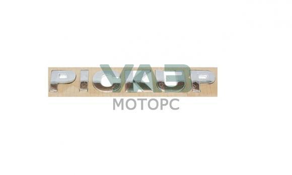 Наклейка (PICKUP / хром) (ОАО УАЗ) 2363-00-8212500-00