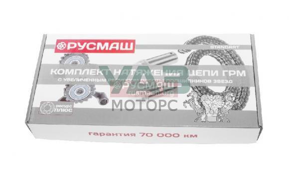 Ремкомплект привода ГРМ ЗМЗ 409 Евро 3 (Нижегородец mini / цепи Ditton (72 / 92), гидронатяжители, рычаги натяжные) (Русмаш / 05-1006001-E3) 406.3906625-01