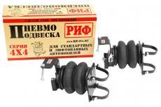 Пневмоподвеска на задний мост (установочный комплект / без лифта) Уаз Патриот, Хантер, Пикап (РИФ) ASK-060-S
