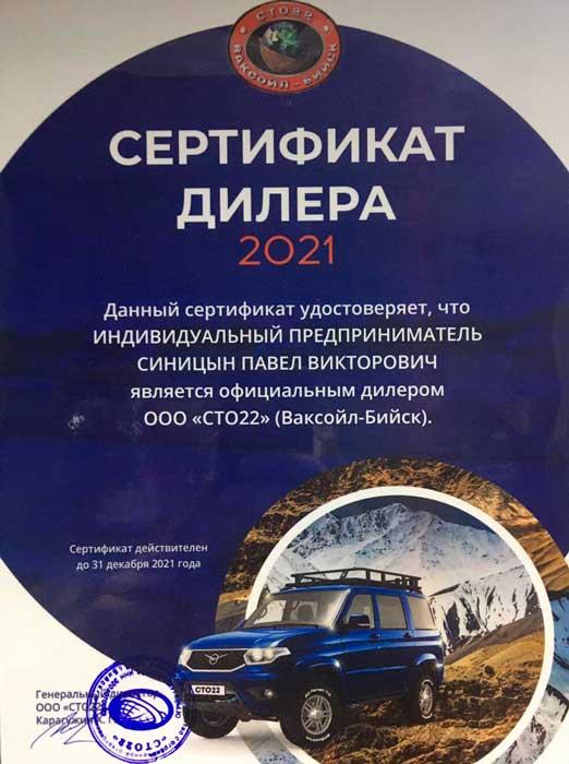 Сертификат дилера СТО22 Ваксойл Бийск