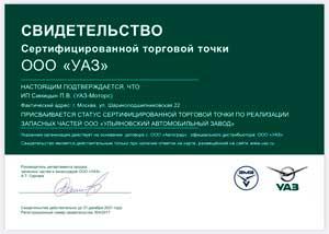 Свидетельство официального дилера УАЗ